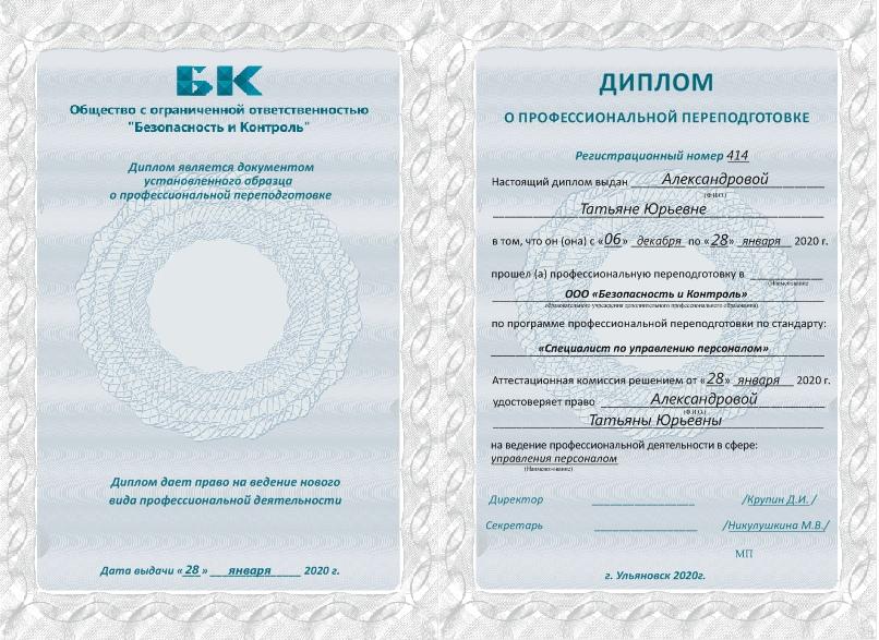 Профессиональная переподготовка специалистов по охране труда  256 cdr